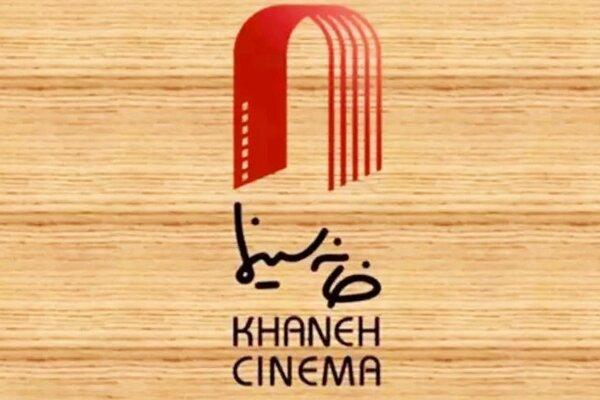 نامه سرگشاده صنوف خانه سینما به وزیر ارشاد/ روزنه امیدی نیست!