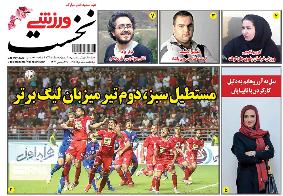 هفته نامه نخست ورزشی پنجشنبه یکم خرداد