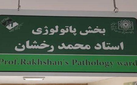 """نامگذاری بخش پاتولوژی بیمارستان لقمان حکیم به نام """"استاد محمد رخشان"""""""
