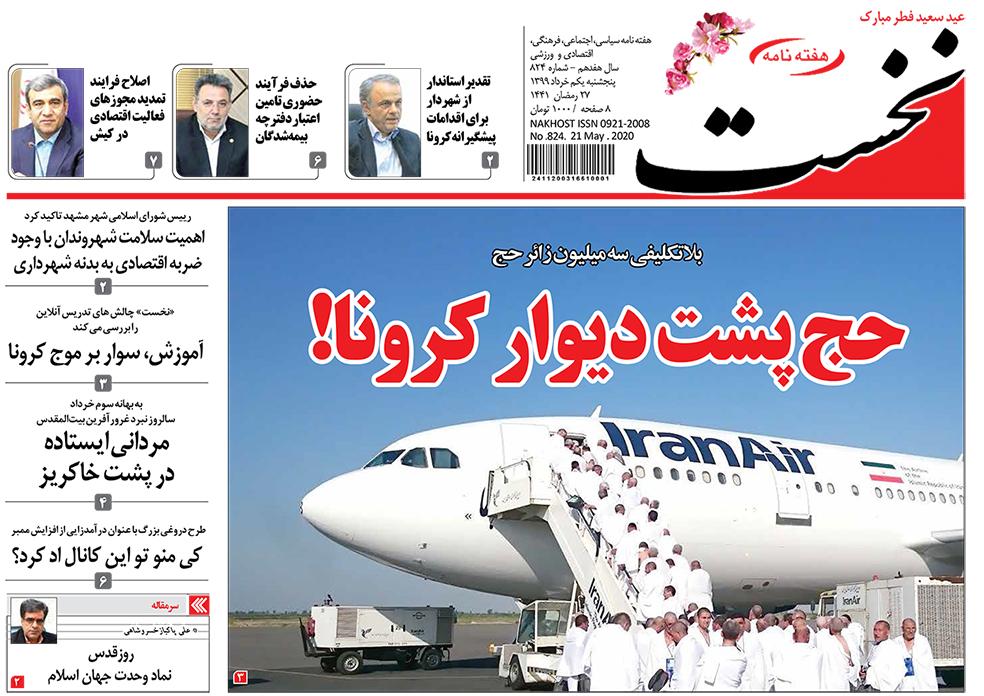 هفته نامه نخست پنجشنبه یکم خرداد