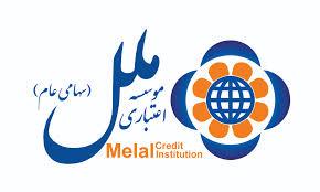 ثبت درخواست فروش سهام عدالت در موسسه اعتباری ملل