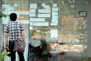 تعیین سقف اجاره بها برای مستاجران و صاحبخانه ها