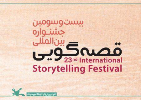 برگزاری جشنواره قصهگویی به صورت مجازی