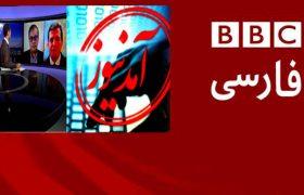 تلاش بیبیسی فارسی برای تنزل به جایگاه آمدنیوز!