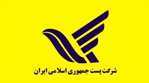نخستین جشنواره پست و رسانه برگزار میشود
