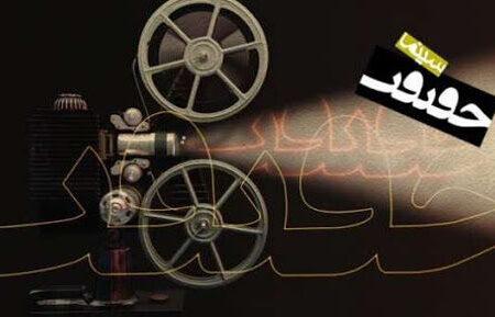 بیش از ۸۷۰ فیلم متقاضی شرکت در بخشهای ملی «سینماحقیقت»