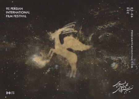 نهمین جشنواره جهانی فیلم پارسی آذرماه برگزار میشود