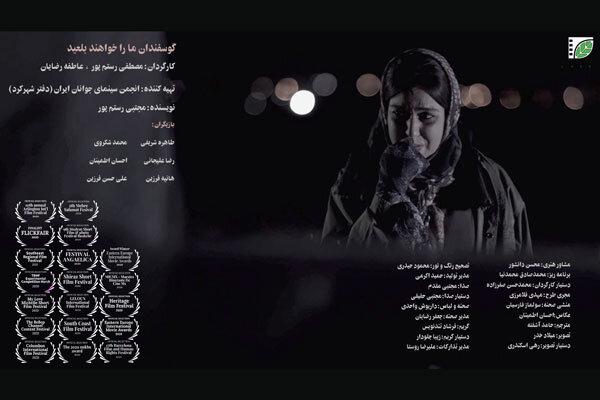 حضور فیلم «گوسفندان ما را خواهند بلعید» در جشنواره مکزیکی