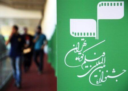 رقابت ۱۹ فیلمساز جهانی در جشنواره فیلم کوتاه تهران