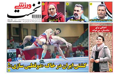 هفته نامه نخست ورزشی ۹ بهمن ماه