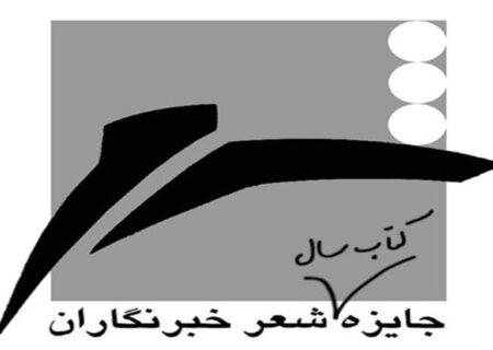 معرفی نامزدهای جایزه «کتاب سال شعر به انتخاب خبرنگاران»