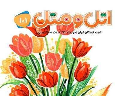 اتل و متل شماره 101 – مهر ماه 1399