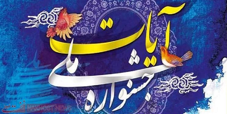 ارسال بیش از ۱۱۰۰ اثر به جشنواره مطبوعات و رسانه آیات
