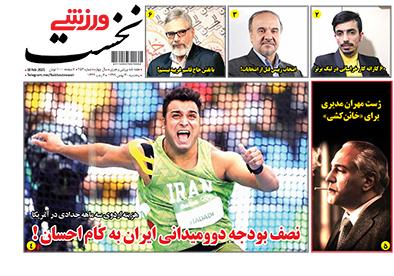 نخست ورزشی  شماره 256 – 30 بهمن 1399