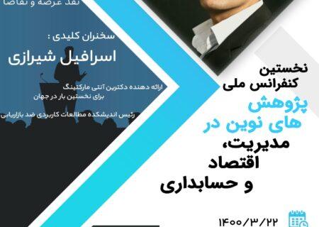 سخنرانی دکتر اسرافیل شیرازی با موضوع نقد عرضه و تقاضا در رویداد اهواز