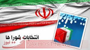 بیش از 86 درصد از داوطلبان انتخابات شوراها در تهران تایید صلاحیت شدند