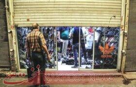 چرا کرکره بعضی مغازه ها با وجود تعطیلی باز است؟