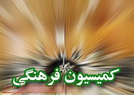تشکیل کارگروه تحقق شعار سال در کمیسیون فرهنگی مجلس
