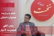 گفتگو با  جناب آقای کامیار ، برگزیده جشنواره امتنان