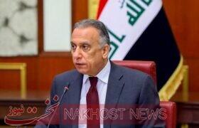 الکاظمی: ایران به دنبال تضعیف دولت عراق نیست/ از هر فرصتی برای ثبات منطقه حمایت میکنیم