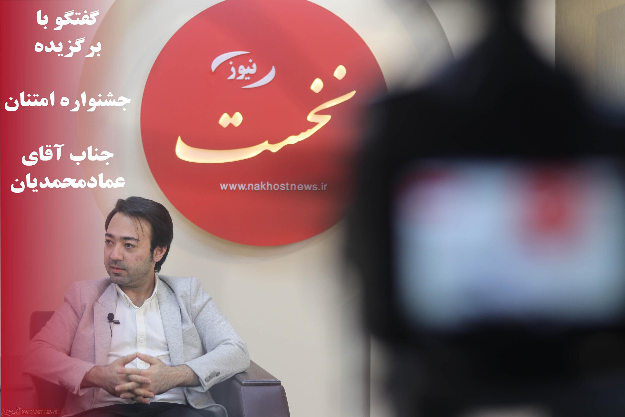 گفتگو با جناب آقای محمدیان ، برگزیده جشنواره امتنان