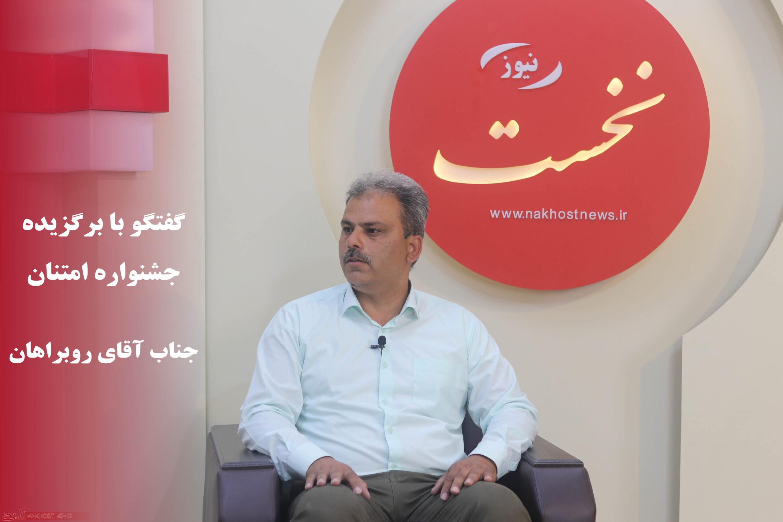 گفتگو با جناب آقای روبراهان برگزیده جشنواره امتنان