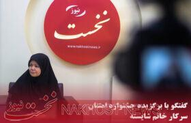 گفتگو با سرکار خانم شایسته برگزیده جشنواره امتنان