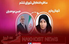 مناظره انتخاباتی شورای ششم ( شهنار رمارم و حسن موحدیان )