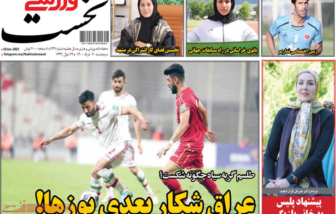 نخست ورزشی شماره 269-20 خرداد 1400