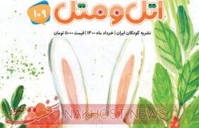 اتل  و متل شماره 109 – خرداد ماه 1400