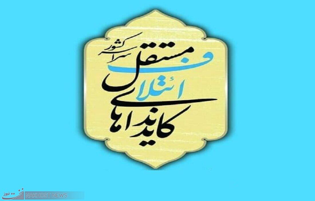 ائتلاف کاندیداهای مستقل خراسان رضوی در ششمین دوره شورای اسلامی مشهد لیست ارائه داد