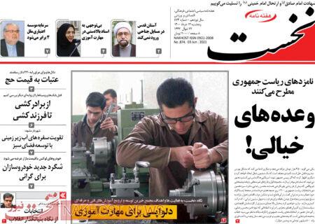 نخست شماره 874- پنجشنبه 13 خرداد 1400