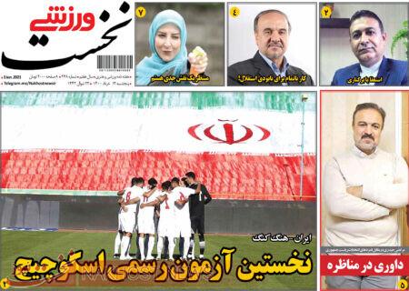 نخست ورزشی شماره 268- پنحشنبه 13 خرداد 1400