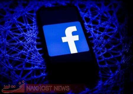 اتحادیه اروپا و انگلیس برای تحقیق از فیس بوک متحد شدند