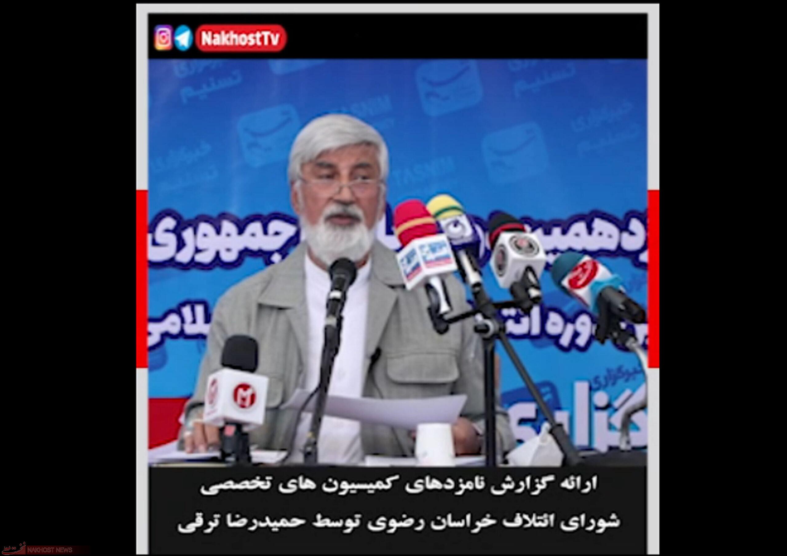 ارائه گزارش نامزدهای کمیسیون های تخصصی/ شورای ائتلاف خراسان رضوی توسز حمیدرضا ترقی
