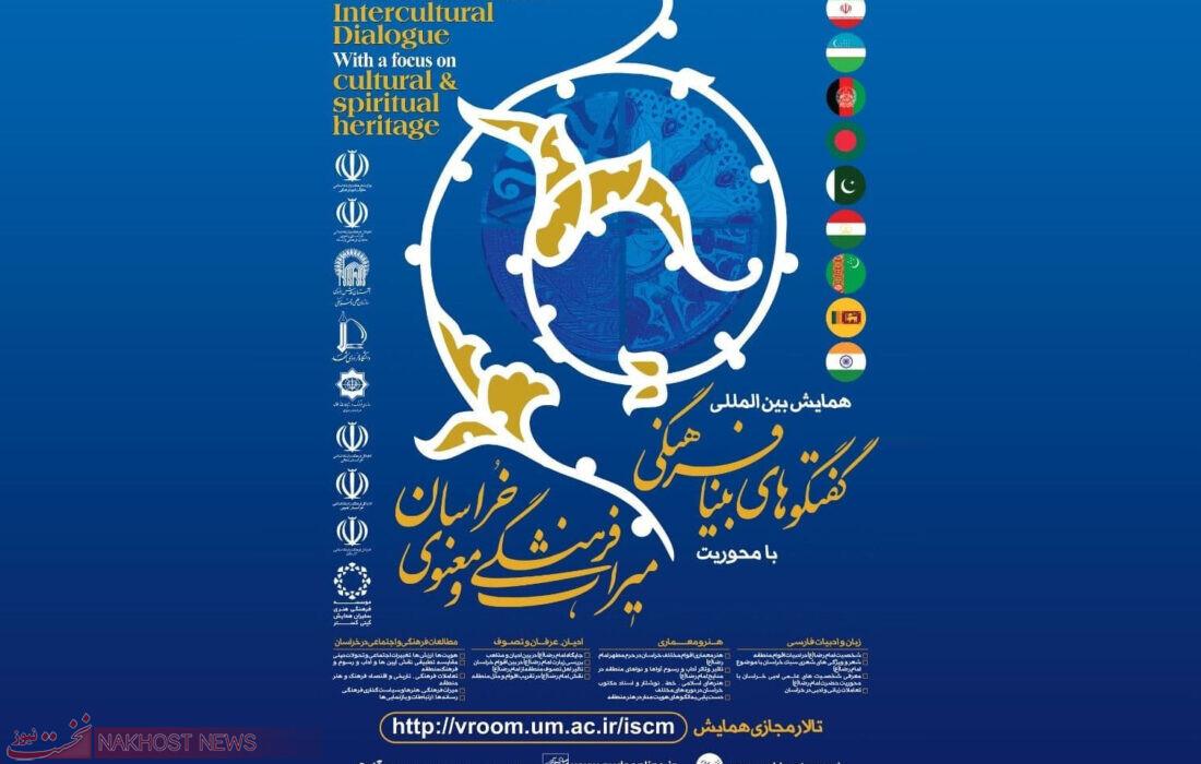 همایش بین المللی گفتگوهای بینافرهنگی خراسان بزرگ بامحوریت زبان و ادبیات فارسی