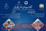 بهرهبرداری از طرحهای ملی سازمان محیط زیست و مناطق آزاد تجاری آغاز شد