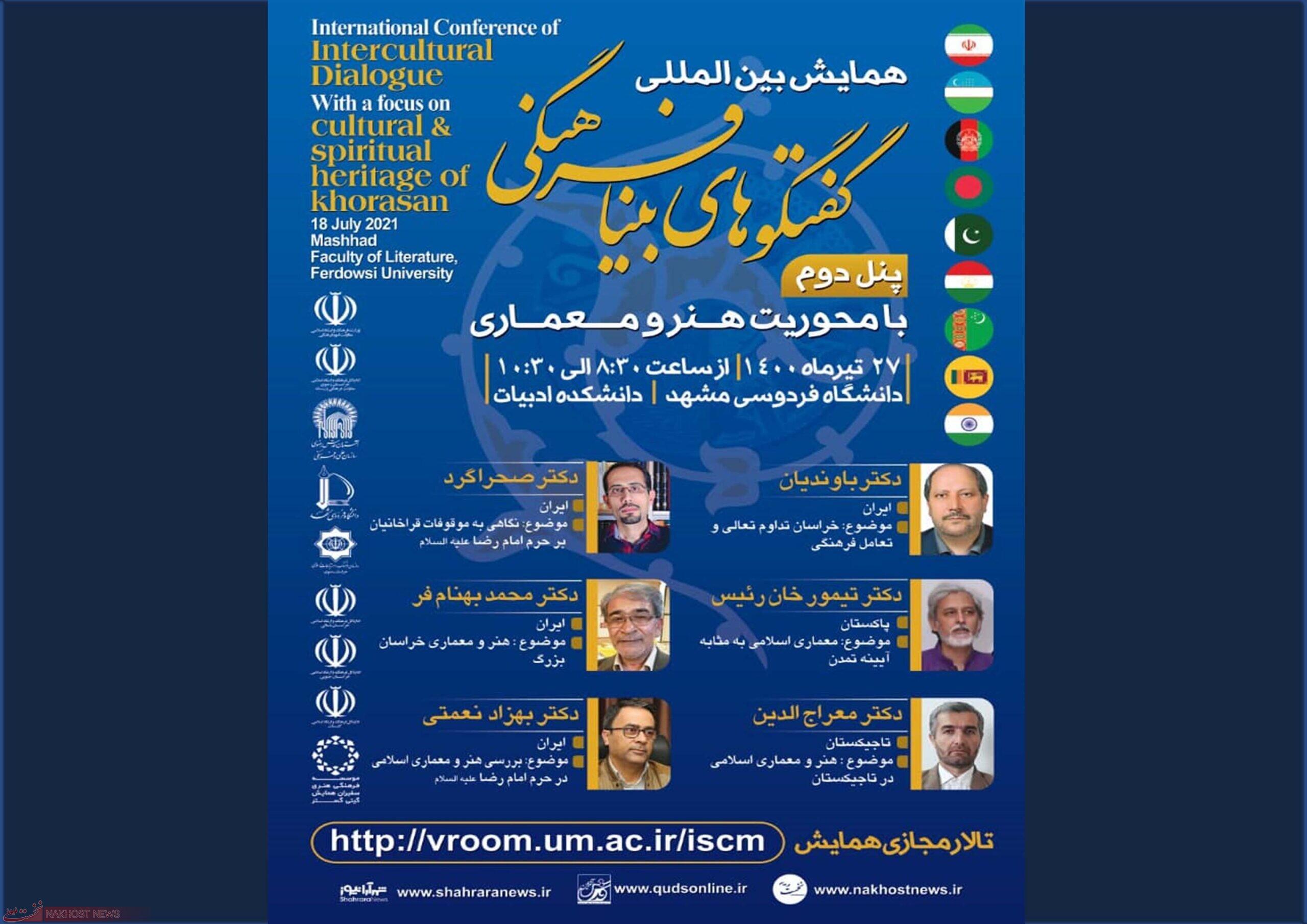 گزارش نخستین روز همایش بین المللی گفتگوهای بینا فرهنگی خراسان