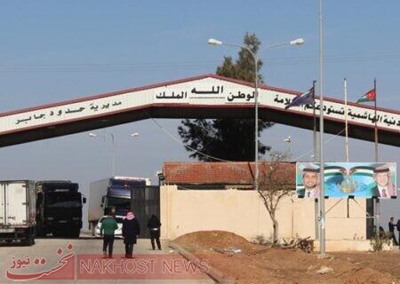 یک گذرگاه مرزی اردن و سوریه بازگشایی شد