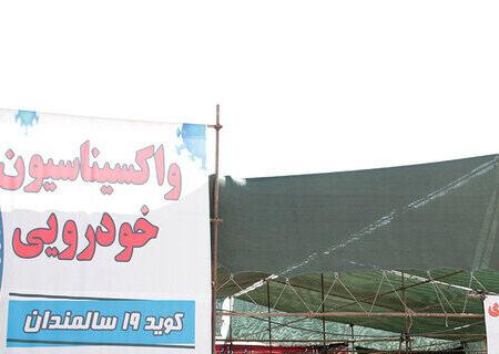 مراکز ۲۴ ساعته واکسیناسیون دانشگاه علوم پزشکی ایران