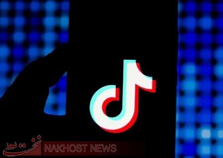 اپلیکیشن چینی تیک تاک برای کودکان محدود شد