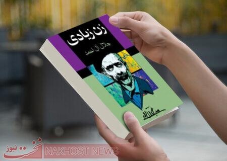 نقد کتاب زن زیادی اثر جلال آل احمد