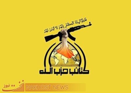 مسئول امنیتی گردانهای حزب الله عراق خواستار محاکمه الکاظمی شد